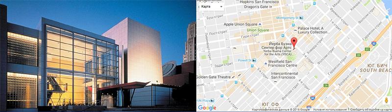 Yerba Buena Center of the Arts, San Francisco. Сёлетняя трансляцыя будзе ісці адсюль