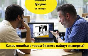 biznes-startap-shkola-invest-uikend