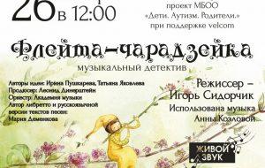 У Гродне ўпершыню пакажуць беларускамоўны мюзікл «Флейта-чарадзейка» з удзелам дзяцей з аўтызмам