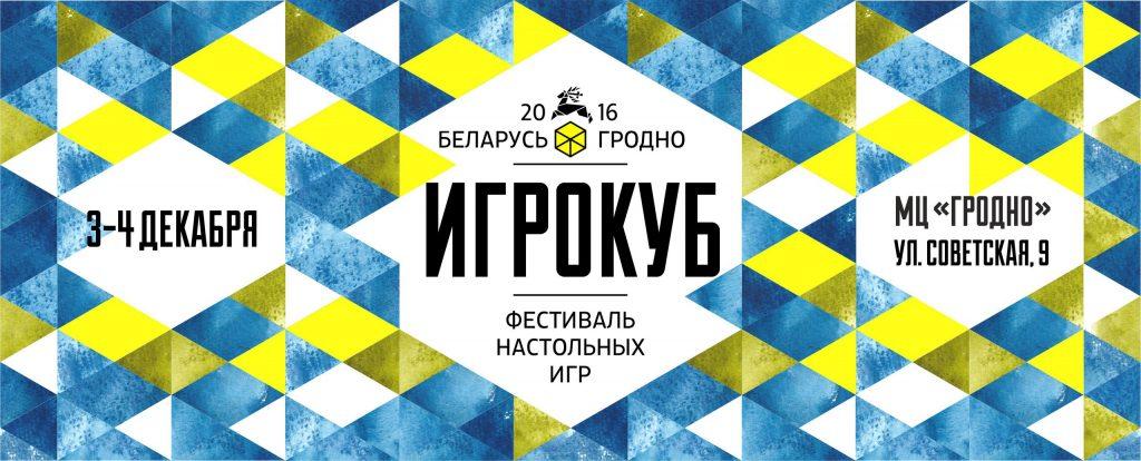 """Трэці фестываль настольных гульняў """"Игрокуб"""" пройдзе ў Гродне"""