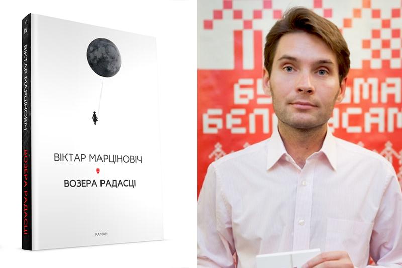 viktar-martsinovich-vozera-radastsi