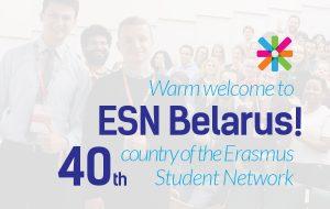 ГрДУ афіцыйна стаў часткай сеткі Erasmus Student Network. Што гэта значыць?