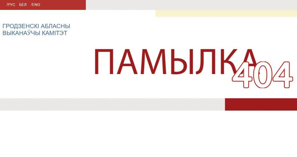 Вось так выглядае беларускамоўная версія сайта гродзенскага аблвыканкама па стане на 30.12.2016