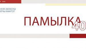 Сайты райвыканкамаў Гродзенскай вобласці запрацуюць па-беларуску