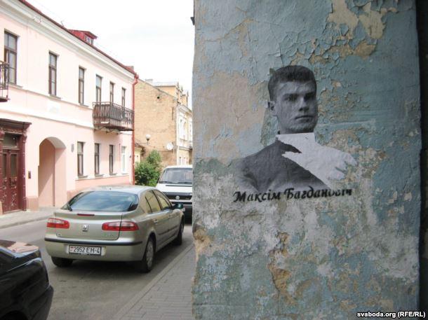 Стэнсіл з выявай Максіма Багдановіча