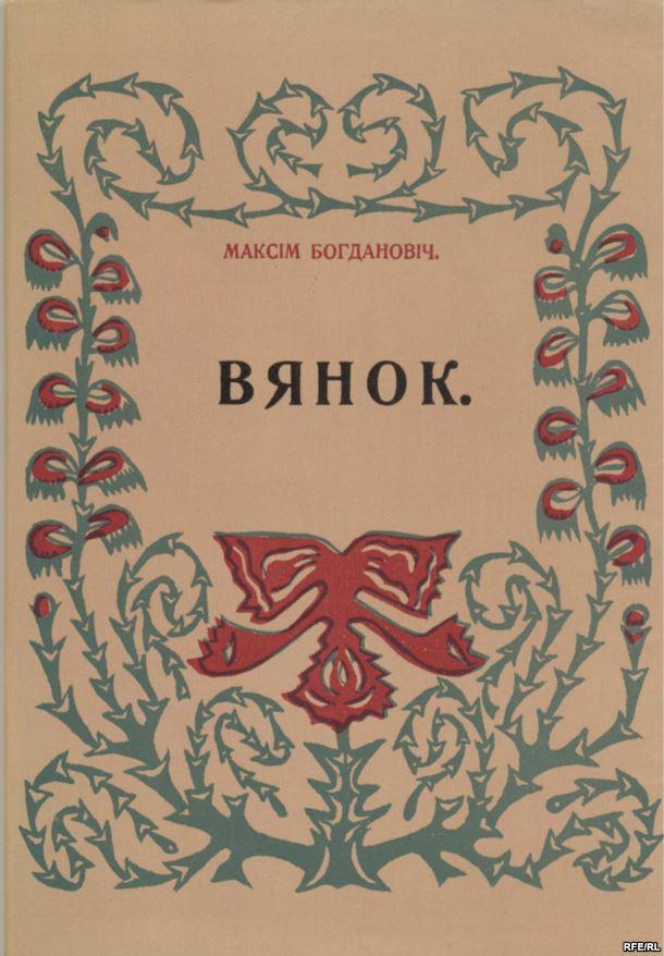 Максім Багдановіч Вянок