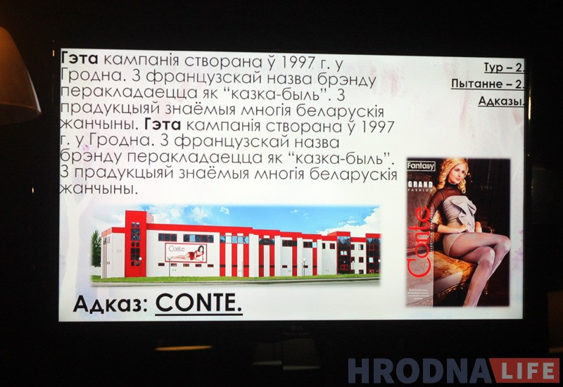 belaruski-pub-quiz-015