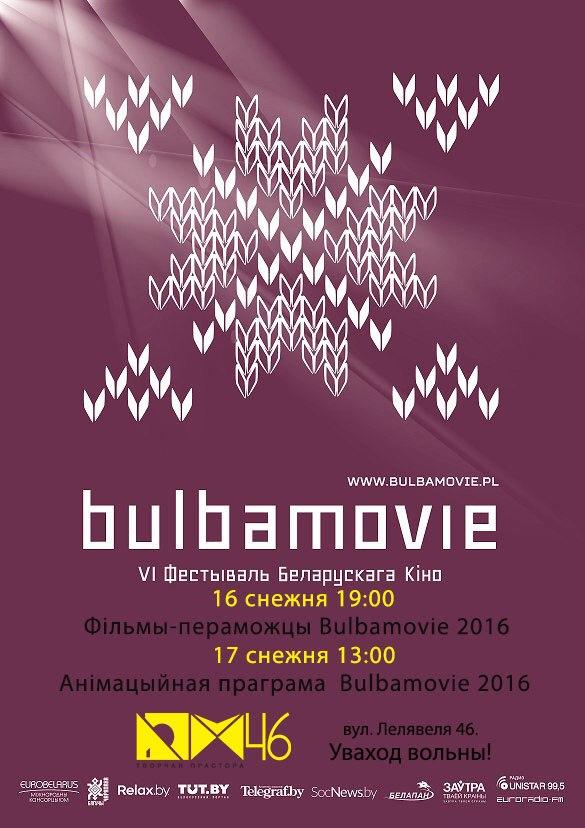 Bulbamovie 2016