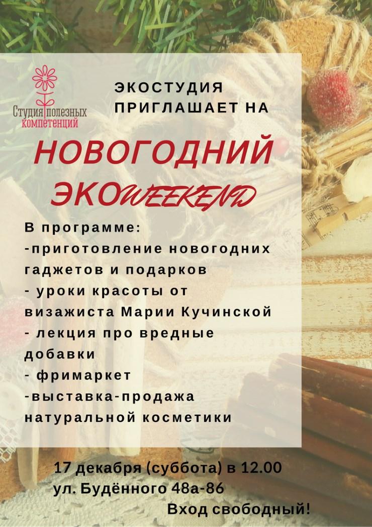 ekovikend_plakat