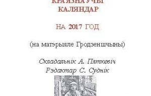 Краязнаўчы каляндар на 2017 год выдалі ў Гродне
