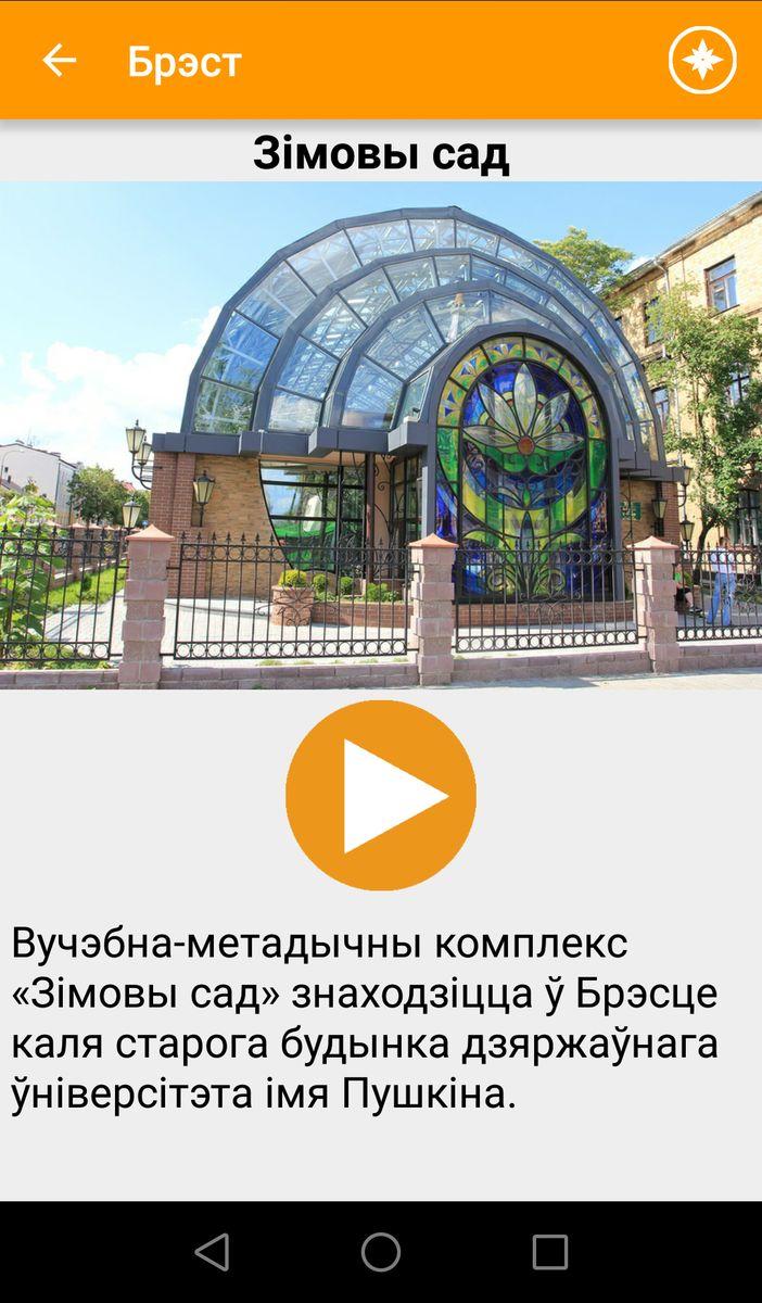 krokapp-zimniy_sad1