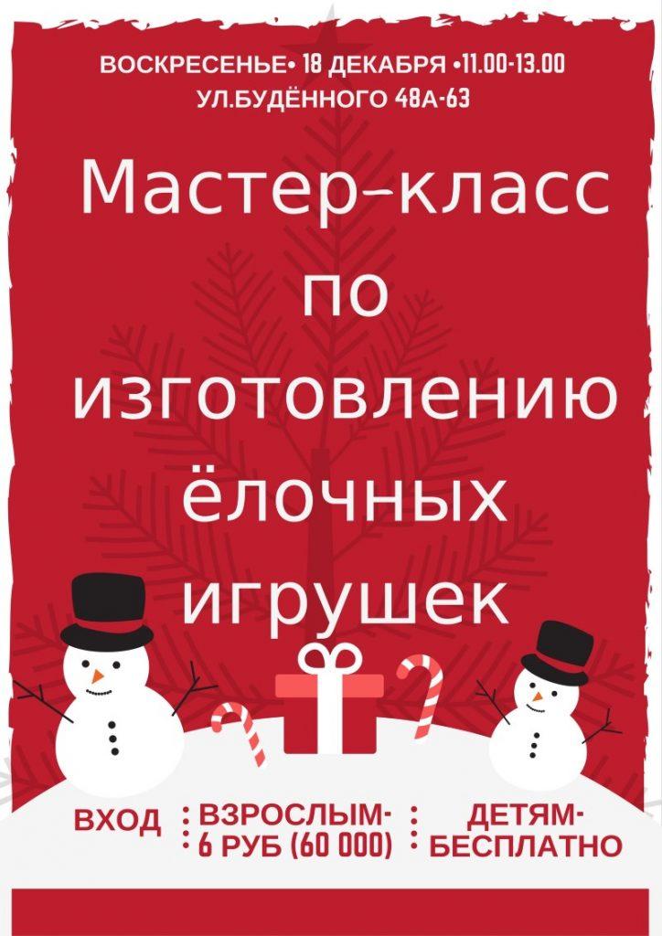 master-klass-po-izgotovleniyu-yolochnyih-igrushek-1