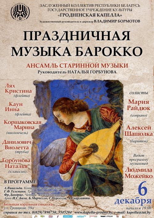 muzyika-baroka-afisha