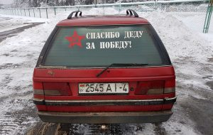 Белоруса не впустили в Литву из-за советской символики на автомобиле