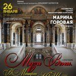афиша Моцарт и Шуберт 3