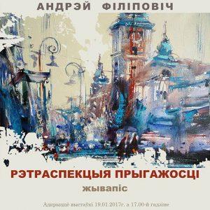 filipovich