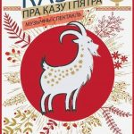 kazka-pra-kazu