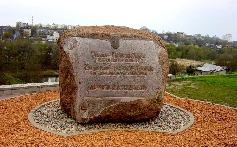 Памятны знак Давыду Гарадзенскаму. Барэльеф У.Панцялеева. 2004 г.