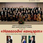 Plakat_Koncert Noworoczny_Grodno