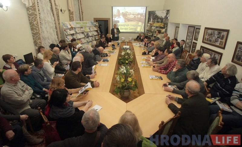 На прэзентацыі новай кнігі Віктара Саяпіна зала была перапоўненая