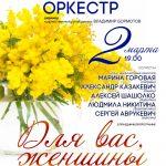 2 марта афиша