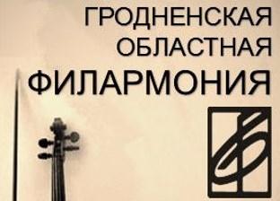 Гродзенская абласная філармонія