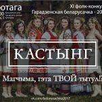 гарадзенская беларусачка 2017