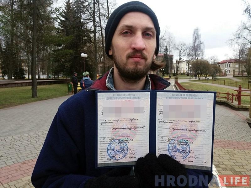 Сяргей трымае дыплом аб заканчэнні гродзенскага ўніверсітэта.