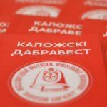 2017-02-07-kalozhski-dabravest09