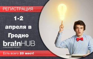 brainHub_Post_RU_copy