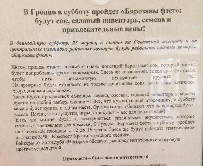 """На Дзень Волі ў Гродне пройдзе """"Бярозавы фэст"""""""