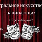эмрік театральное іскусство
