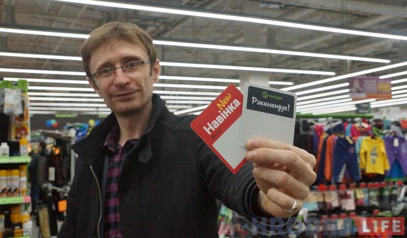 """""""Моўны інспектар"""" у гродзенскім """"Евроопте"""": ці атрымаецца прадаваць """"буракі"""" замест """"свеклы""""?"""