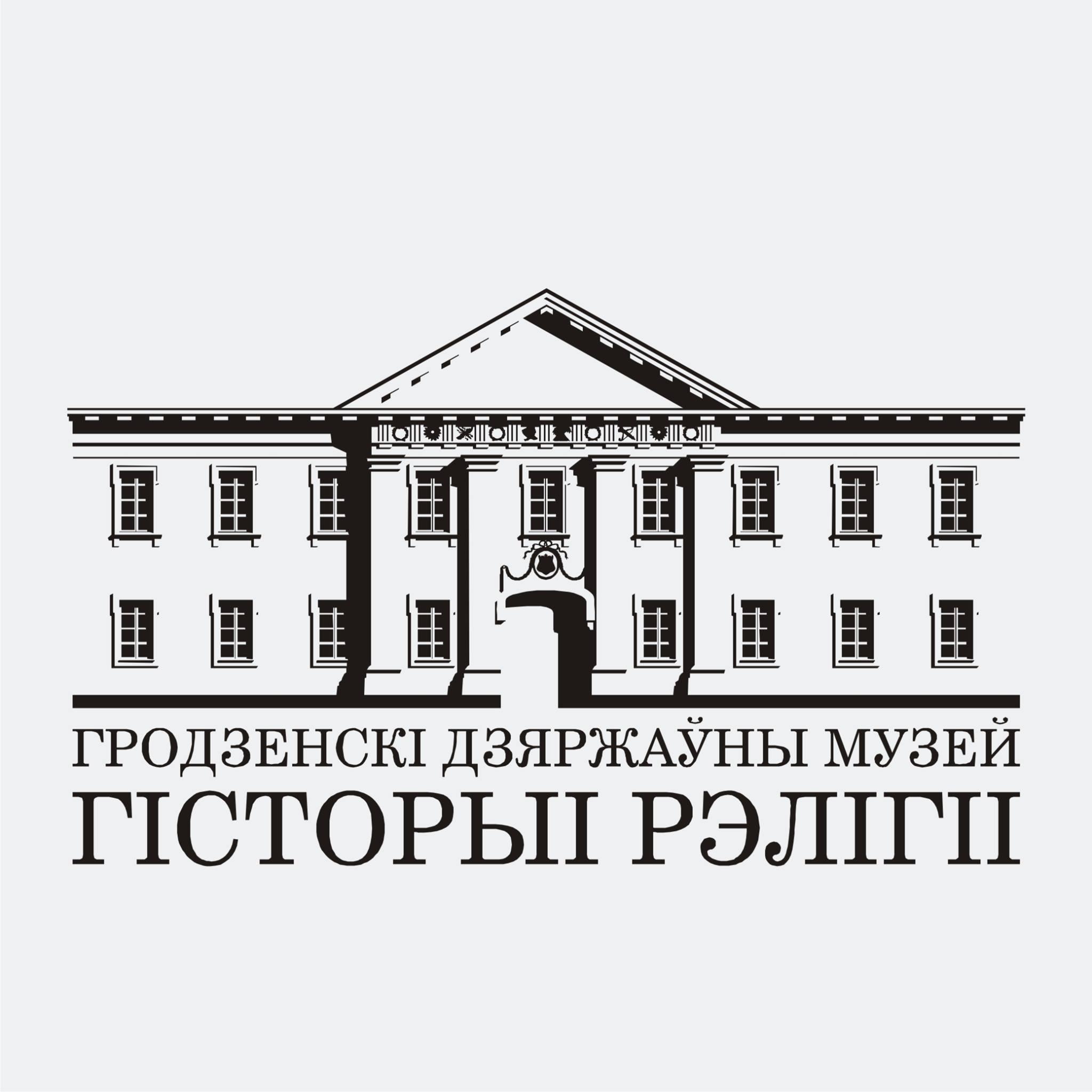 Музей гісторыі рэлігіі