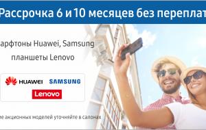 """Пользуйся сейчас, плати потом: Samsung Galaxy S8, HTC U11 и другие топовые гаджеты в рассрочку в салонах """"АЛЛО!"""""""
