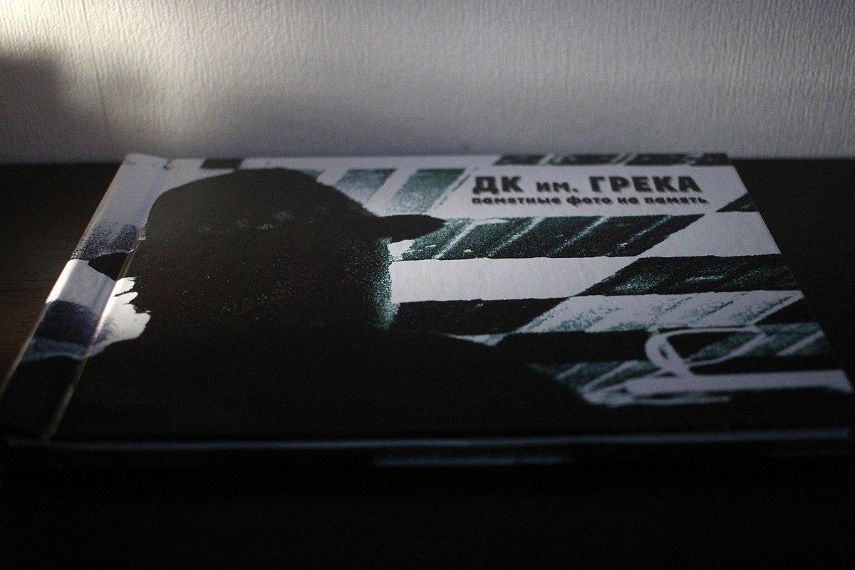 У Гродне выдалі фотакнігу прысвечаную культаваму ДК Грэка - пакуль у адзінкавым экзэмпляры