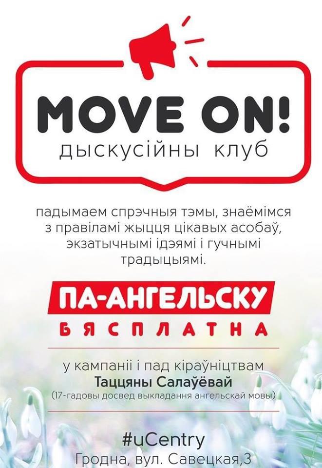 Move on! Першая восеньская сустрэча клуба