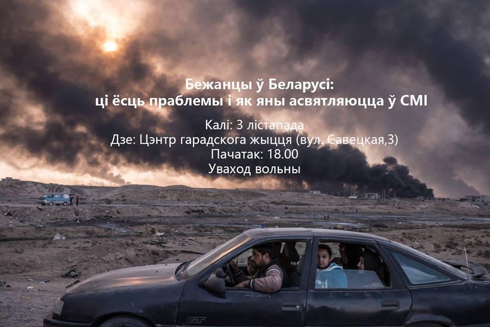 Дыскусія аб праблемах бежанцаў у Беларусі і асвятленню тэматыкі бежанцаў у СМІ.