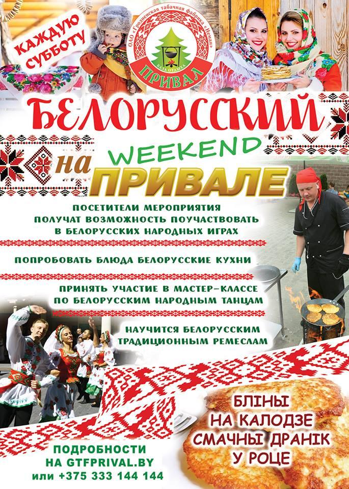 Беларускі weekend на Прывале