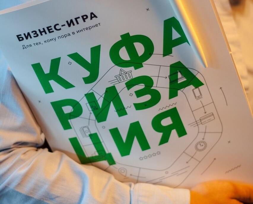 """Бізнес-гульня """"Куфарызацыя"""" ўпершыню пройдзе ў Гродне"""