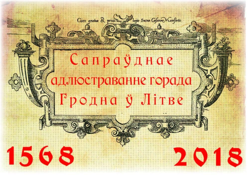 """Каляндар """"для сваіх"""".5+3 прапановаў для сапраўдных гродзенцаў"""