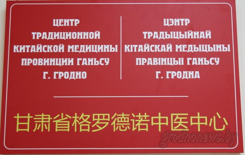 З лютага ў Гродне запрацуе Цэнтр традыцыйнай кітайскай медыцыны