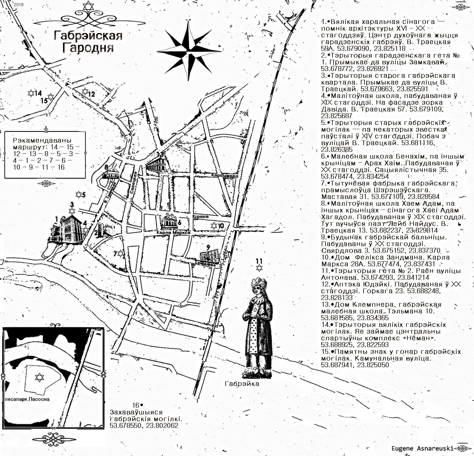 Не только синагога. Блогер разработал карту и маршрут по еврейскому наследию Гродно
