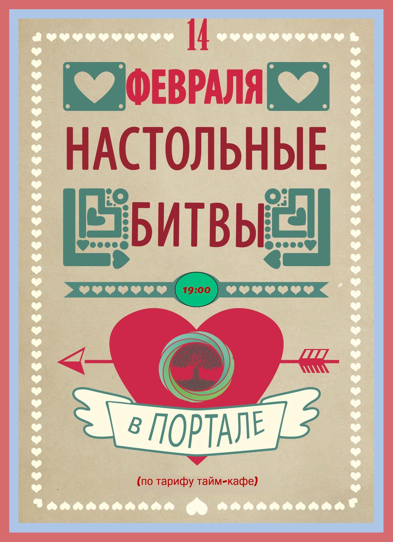 """Настольныя бітвы ў """"Партале"""""""