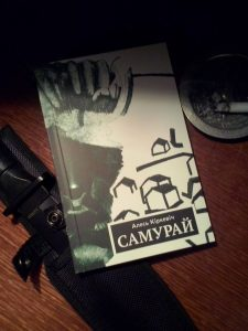 """Алесь Кіркевіч выдаў кнігу апавяданняў і вершаў """"Самурай"""""""