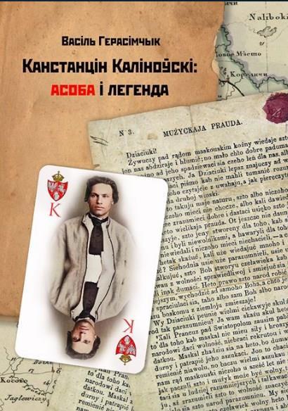 Канстанцін Каліноўскі: асоба і легенда. Прэзентацыя кнігі