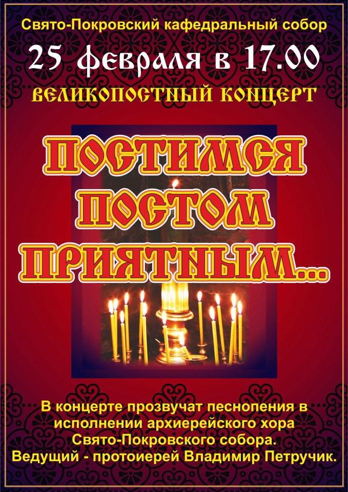 Канцэрт да Вялікага паста ў Пакроўскім саборы
