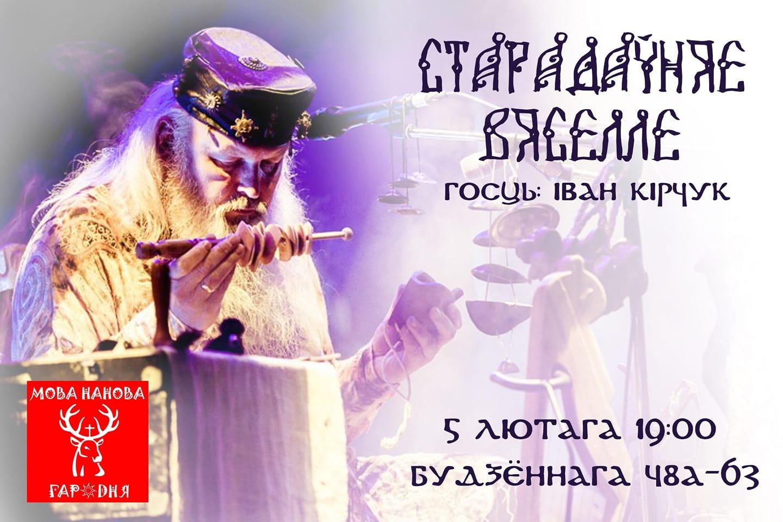 Мова нанова з Іванам Кірчуком
