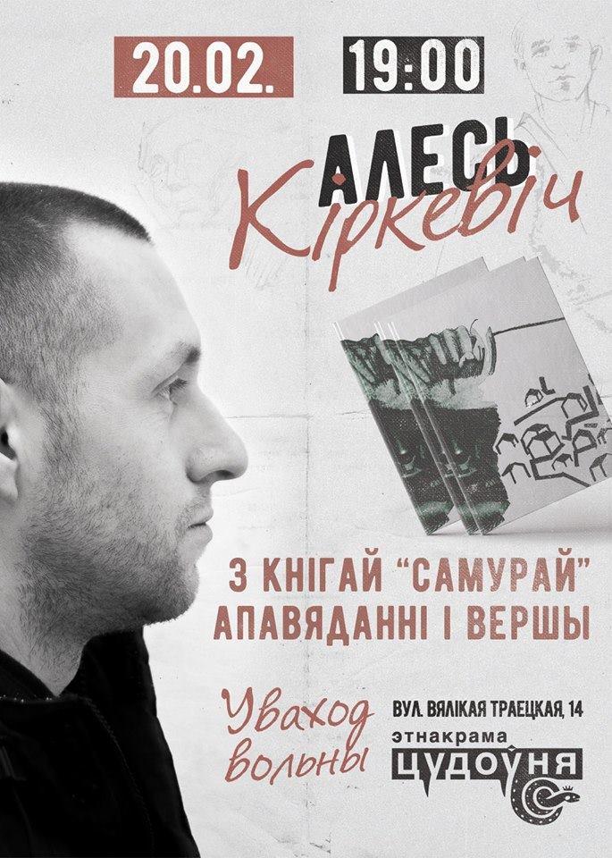 Алесь Кіркевіч. Самурай. Прэзентацыя кнігі