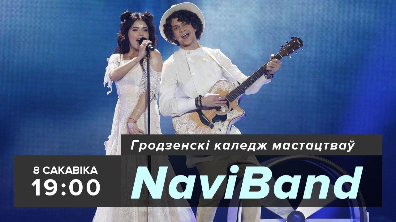 Канцэрт NAVIBAND і прэзентацыя  новага альбома «Адной дарогай»